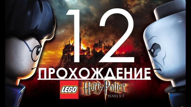 Evgenirus Lego Harry Potter Years 5 7 Прохождение игры Часть 12 Министерство Магии и Медальон