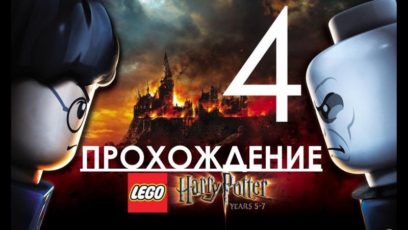 Evgenirus Lego Harry Potter Years 5 7 Прохождение игры Часть 4 Грох