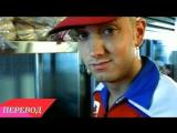 WSR: Eminem -The Real Slim Shady(Субтитры)[2000]