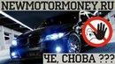 Снова 2 й сезон motormoney Баблосбор продолжается