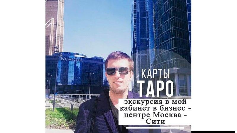 Видео экскурсия в мой частный кабинет. Бизнес центр Москва - сити. Николай Марков