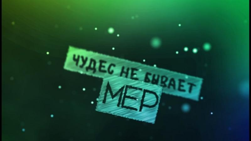 Zhul. mep outro - Чудес не бывает