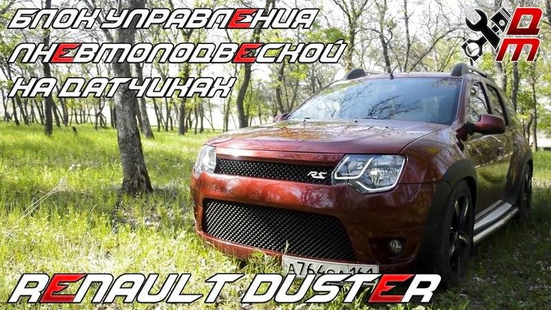 Блок управления пневмоподвеской на датчиках (Renault Duster)