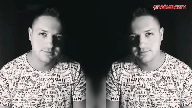 Руки Вверх - Сергей Жуков - Я не отдам тебя никому (cover by Den Panteleev),парень красиво спел кавер,классно поёт,поёмвсети