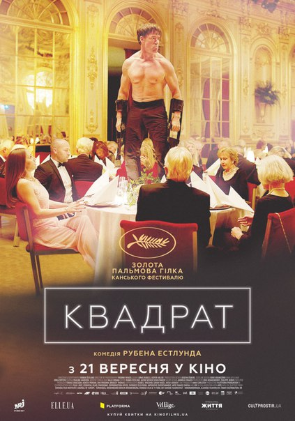 Квадрат (2017)