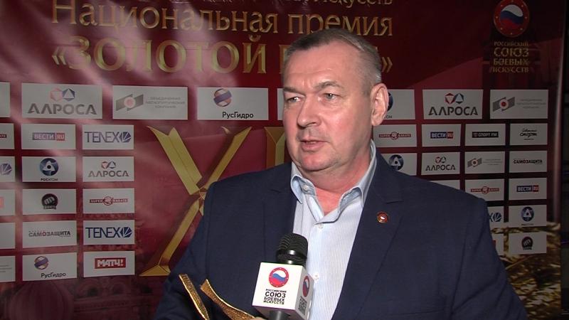 Золотой пояс 2018 Леонид Илюшкин лауреат в номинации Лучшая школа боевых искусств