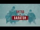 """От Москвы до Балатона. Битва за Балатон 04-02-2018"""