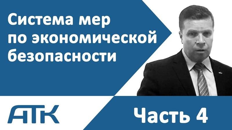 Семинар Саклакова - Система мер по экономической безопасности. Часть 4. Курс по безопасности