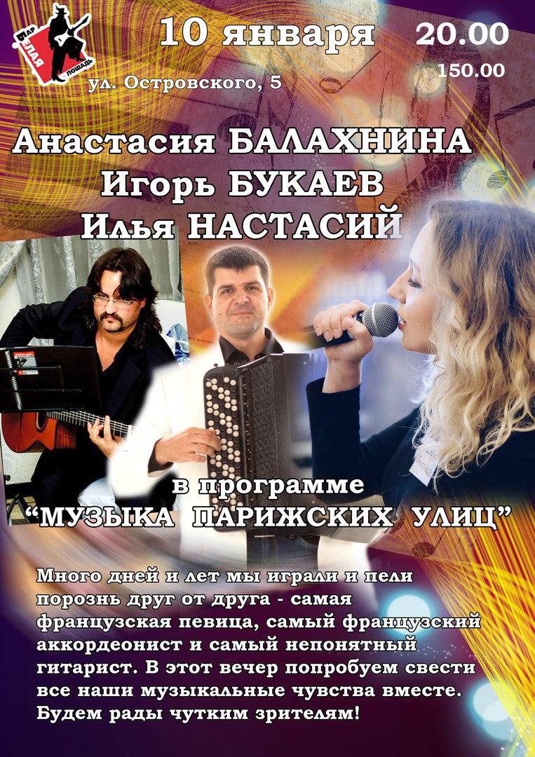 Афиша Волгоград 10.01.18/Музыка парижских улиц
