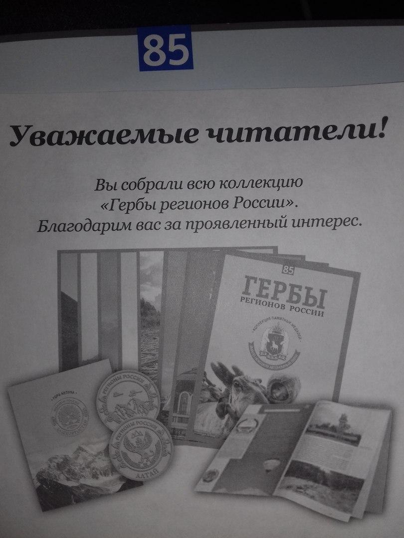Гербы Регионов России - памятные медали (АиФ)