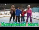 Матч по хоккею между девочками (я и Арина) и мальчиками. (01.18г.) Веселая Анюта (Бровченко).