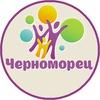 Отдых в Крыму - санаторий Черноморец