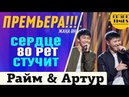 """Raim & Artur - """"ЛУЧШИЙ"""" - ПРЕМЬЕРА - (Сердце сексен рет стучит)"""