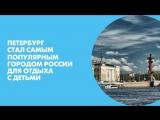 Петербург стал самым популярным городом России для отдыха с детьми