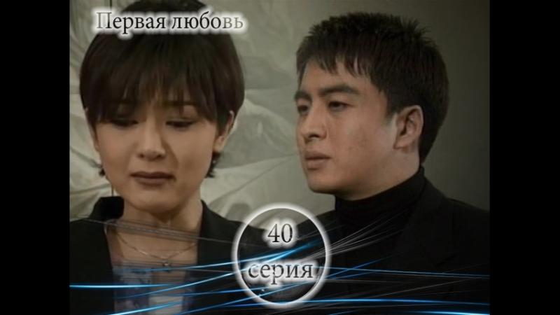 [A-music] Первая любовь / First love ep. 40/66 (русс. суб.)