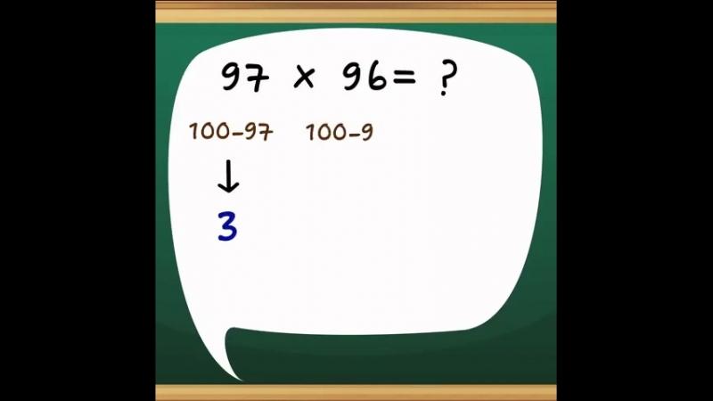 Как быстро умножать в уме большие числа!(Лайфхак для школы)