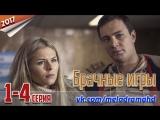Брачные игры / HD версия / 2017 (мелодрама). 1-4 серия из 4