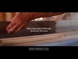 Мастерская бабочек Дмитрия Маслова. Белгород. Курск. Воронеж. Москва. Черноземье.
