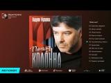 Вадим Кузема - Пятая колонна (Альбом 2003 г)