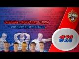 FIFA 18 (PS4) - Twitch Stream #285