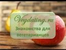 Сайт знакомств вегетарианцев, веганов, сыроедов