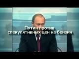 Как Путин с ценами на бензин боролся