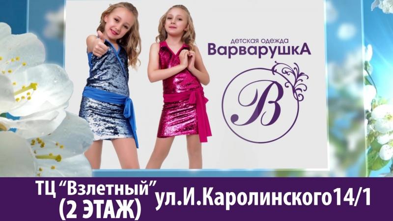 Магазин детской одежды Варварушка