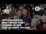 Приглашение на Яңы YOndoz Party | 10 февраля 2018