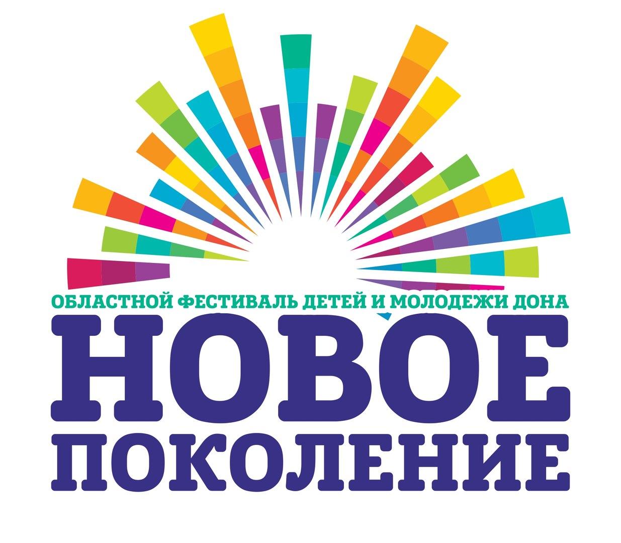 Более 1000 ребят со всей Ростовской области примут участие в Областном фестивале «Новое поколение»