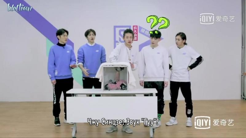 РУС САБ Idol Producer《XinFan》Mystery Box Хань Мубо Цинь Фэнь Сяо Гуй Чжу Синцзе Чжоу Жуй