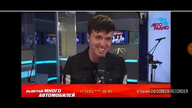 Мурзилки LIVE эфир на радио Антон Шастун и Арсений Попов Импровизации (часть 1)