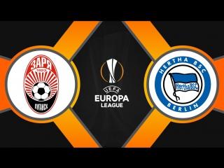 Заря 2:1 Герта | Лига Европы 2017/18 | Групповой этап | 3-й тур | обзор матча