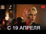 Дублированный трейлер фильма «Опасный бизнес»