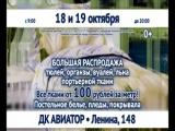 Выставка тюли 18 и 19 октября- ДК Авиатор