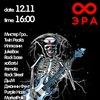 ALL ROCK HITS | 12.11 | ЭРА