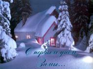 Мы все живем в разных регионах, у когото зима наступила давно, у кого то за окном дождь, а кто то купается в море.  Но всех нас объеденяет календарь... 1 ДЕКАБРЯ!!! С первым днем зимы Вас!!!