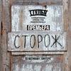 """Трагифарс """"СТОРОЖ"""". Театр """"СТУЛЬЯ""""."""
