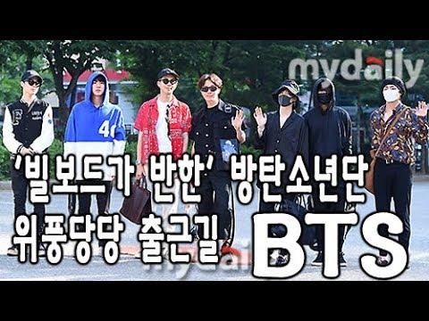 '빌보드가 반한 보이그룹' 방탄소년단(BTS), 위풍당당 출근길 [MD동영상]