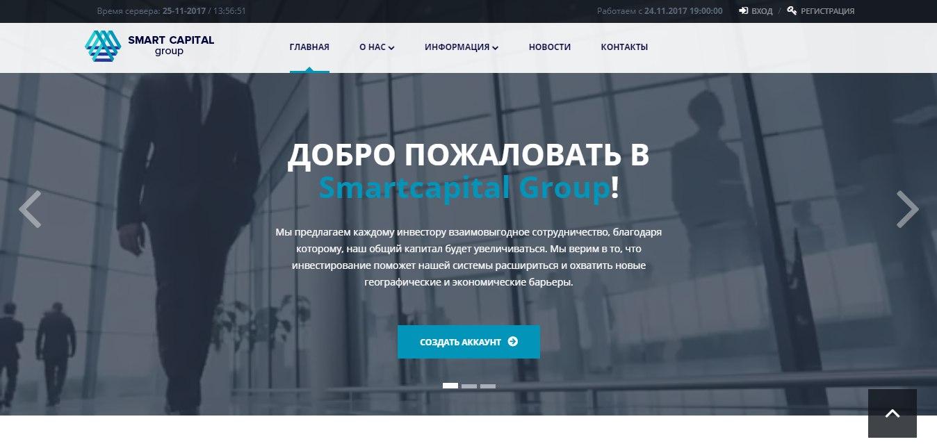 Постер к новости Smart Capital Group