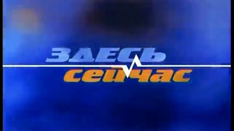 Здесь и сейчас (ОРТ, 19.12.1998 г.). Евгений Михайлов