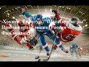 Хоккей Евротур Шведские игры Прямая трансляция Россия Финляндия