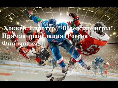Хоккей Евротур Шведские игры Прямая трансляция Россия Финляндия смотреть онлайн без регистрации