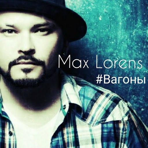 Макс Лоренс альбом #Вагоны