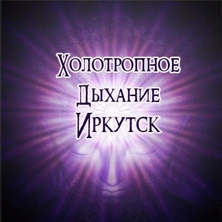 Афиша Иркутск ХОЛОТРОПНОЕ ДЫХАНИЕ. Измени свою реальность.
