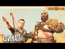 God of War 4 Прохождение на русском - ФИНАЛ