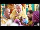 Фильм в честь 70 летия храма Вознесения г.Белово (1часть)
