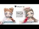 Роспись лица текстильной кукле от тонировки до прорисовки глаз. София Покровская