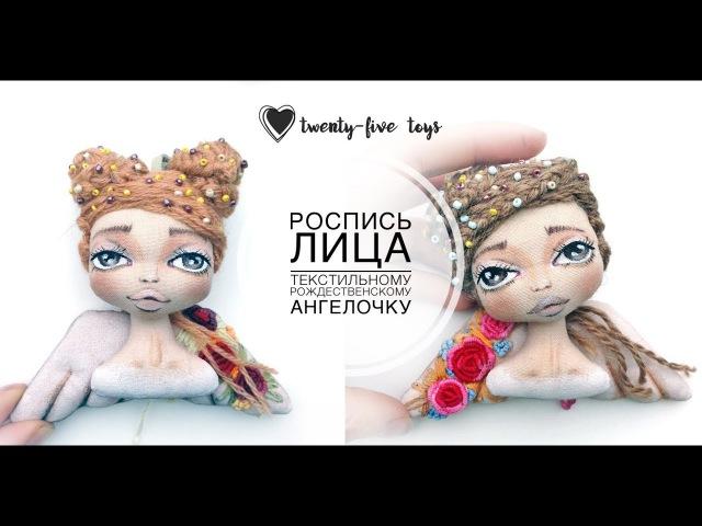Роспись лица текстильной кукле от тонировки до прорисовки глаз София Покровская