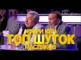 ТОП ШУТОК жюри КВН и Маслякова. Иногда они шутят смешнее команд. Лучшее, вошедшее...