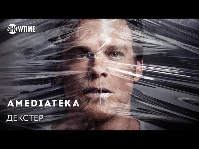Декстер | Dexter | Тизер